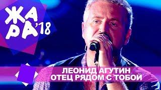 Леонид Агутин  - Отец рядом с тобой  (ЖАРА В БАКУ Live, 2018)