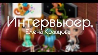 ИНТЕРВЬЮЕР | Елена Кравцова\/ Аватария