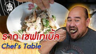 ราก เชฟเทเบิ้ล Chef's Table