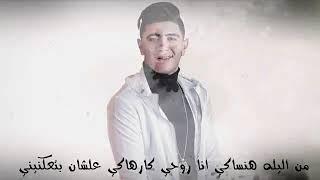 تحميل اغاني y2mate com مهرجان نفسي اصاحبك حمو بيكا نور التوت علي قدورة توزيع فيجو الدخلاوي 2020 yMe49A MP3