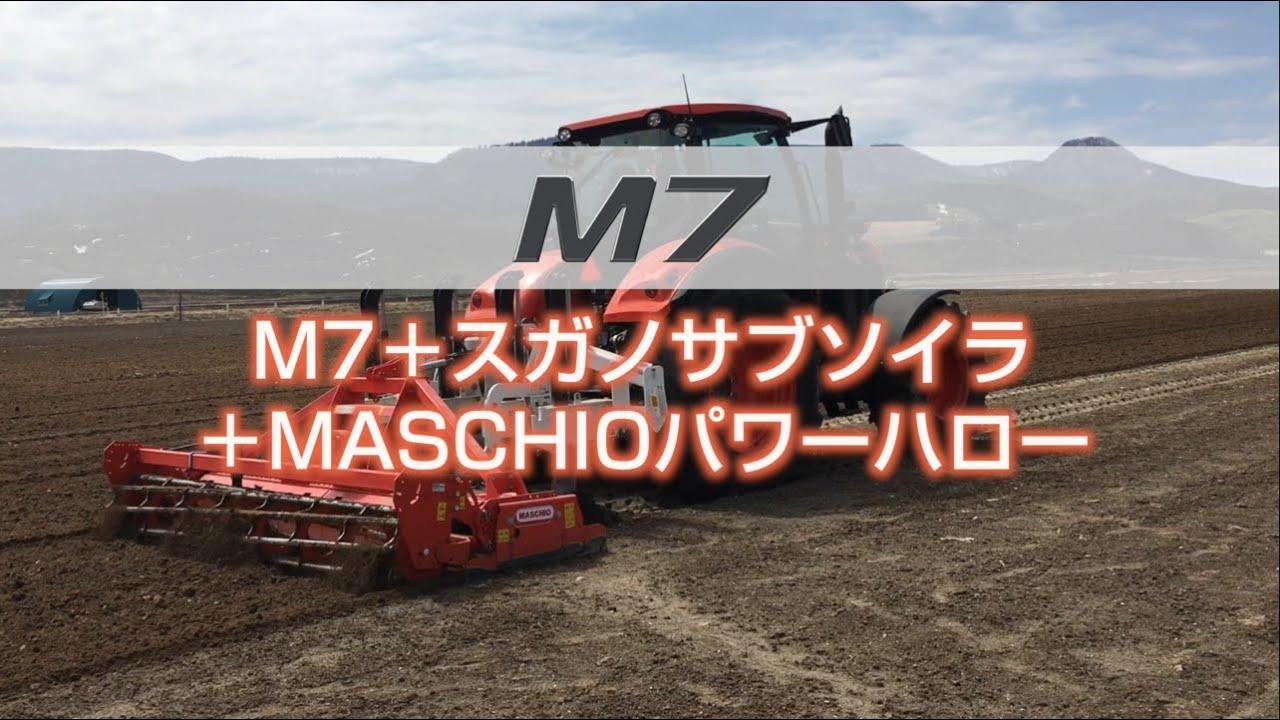 M7+スガノサブソイラ+MASCHIOパワーハロー1222