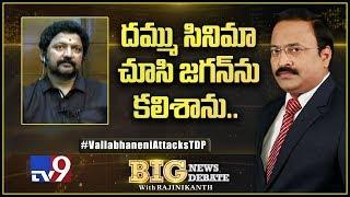 జూ. ఎన్టీఆర్ సినిమా చూసి వస్తూ జగన్ ను కలిసాను : Vallabhaneni Vamsi - TV9