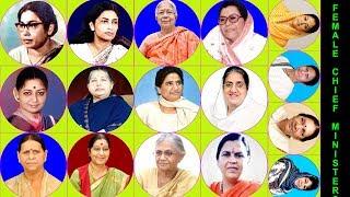WOMEN CHIEF MINISTERS OF INDIA | FEMALE CHIEF MINISTER OF INDIA | भारत के महिला मुख्यमंत्री