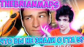 TheBrianMaps ЧТО ВЫ НЕ ЗНАЛИ О ГТА 5? Реакция | BrianMaps