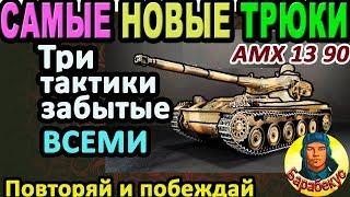 КАК Я ОТКРЫЛ несколько новых трюков в WORLD of TANKS ▶ Полезный гайд по AMX 13 90 wot АМХ 13-90