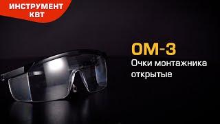 Open-type protection glasses ОМ-3 (КВТ)