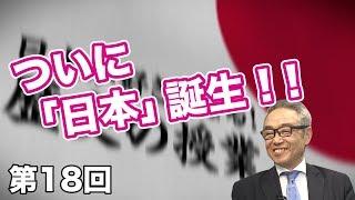 第18回 ついに「日本」誕生!!