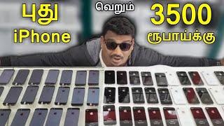 3500 ரூபாய்க்கு புது iPhone in Tamil