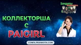 Коллекторша с PaiGirl