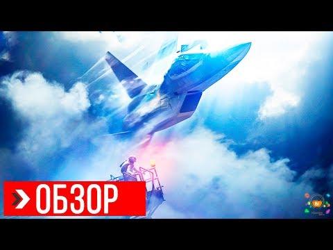 ОБЗОР Ace Combat 7 | ПРЕЖДЕ ЧЕМ КУПИТЬ