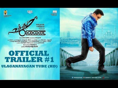 Uttama Villain Official Trailer #1 - I Kamal Haasan I Ramesh Arvind I Ghibran | Ulaganayagan Tube HD