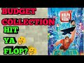 Ralph break the internet Verdict || Hit or Flop || Hindi || Box office Collection || Collection