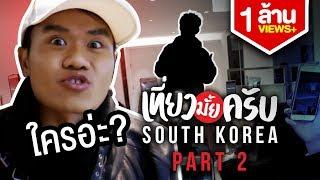 เที่ยวมั้ยครับ EP.8 เที่ยวเกาหลีใต้ เจอดาราตัวจริง!!! (Part 2/2)