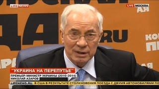 Николай Азаров пресс-конференция 04 февраля 2015 Очень внятно обо всём!