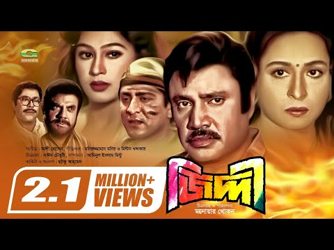 Bangla Superhit Movie | Ziddi | জিদ্দী | ft Jashim , Shabana, Popy , Amit Hasan , Rajib