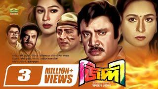 Bangla Superhit Movie | Ziddi | জিদ্দী | ft Jashim , Shabana, Popy , Amit Hasan , Rajib