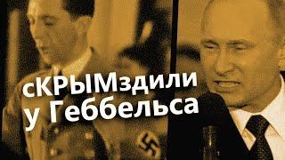 СКРЫМЗДИЛИ У ГЕББЕЛЬСА (Кремль ворует идеи нацистов)