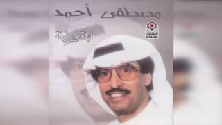 Laila Wara Laila مصطفى أحمد - ليلة ورا ليلة تحميل MP3
