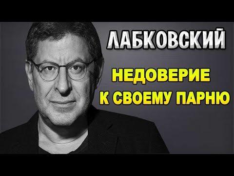 Михаил Лабковский - Про недоверие к своему партнеру