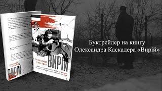 Буктрейлер на книгу Олександра Каскадера «Вирій»