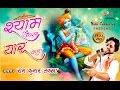 सुपरहिट श्याम भजन (2017) | श्याम जैसा यार कहाँ । Shyam Jaisa Yaar Kahan|Ram Kumar Lakkha(HD video)
