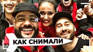 Как снимали: Тимати - Ракета (feat. Мот, Егор Крид, Скруджи, Наzима,Terry)