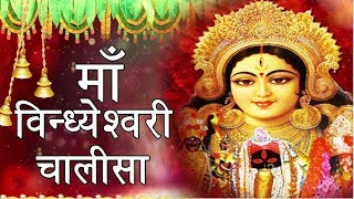 Shree Vindheshwari Chalisa l माँ विन्ध्येश्वरी चालीसा - Download this Video in MP3, M4A, WEBM, MP4, 3GP