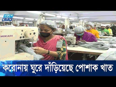 পোশাক রপ্তানিতে এককভাবে বিশ্বে দ্বিতীয় স্থানে বাংলাদেশ | ETV News