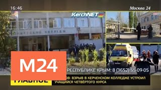 Психологи центра имени Сербского окажут помощь пострадавшим и их семья в Керчи - Москва 24