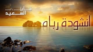 تحميل و مشاهدة فايز السعيد - أنشودة رباه (النسخة الأصلية) | 2013 MP3
