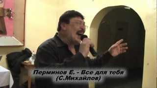 Евгений Перминов (г. Асбест) - Все для тебя