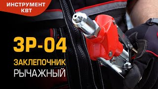 Lever-type hand-operated riveter ЗР-04