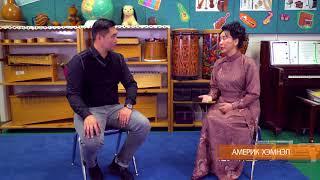 UMONTV-ийн Америк хэмнэл нэвтрүүлэг (Дуу хөгжмийн багш, МУСТА, дуучин Ж.Болормаа