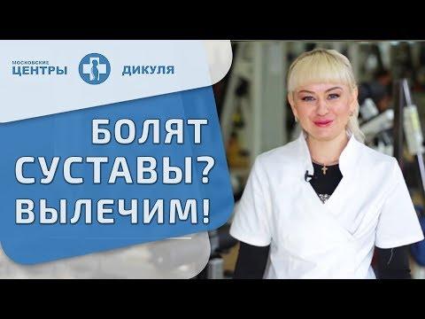 🚶 Причины боли в суставах и методы их лечения. Боли в суставах причины и лечение. 12+