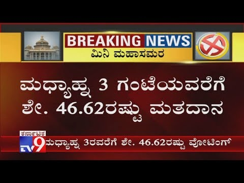 Karnataka By-Election Voter Turnout of 46.62% Recorded Till 3 PM in 15 Assembly Seats