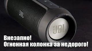 Обзор JBL Charge 2 - внезапно офигенная!