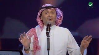 تحميل اغاني Abdul Majeed Abdullah ... Ehki Behamsak - Dubai 2016 | عبد المجيد عبد الله ... إحكي بهمسك - دبي 2016 MP3