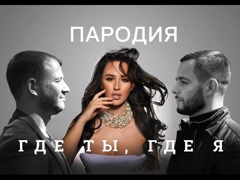Тимати feat. Егор Крид - Где ты, где я (пародия на видеоряд)