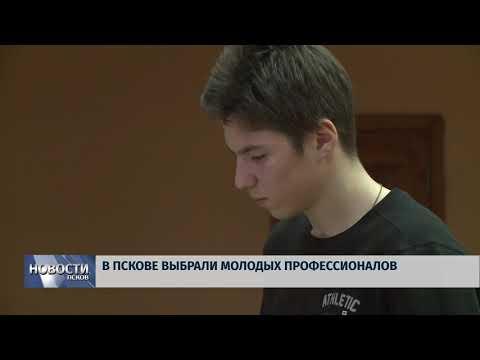 22.02.2018 # В Пскове выбрали молодых профессионалов