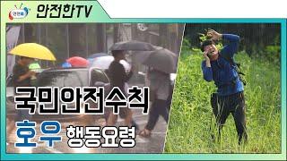 [재난안전] 갑자기 많은 비가 많이 내리는 집중호우 발생 증가! 호우 시 안전 수칙
