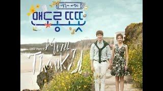 [THAISUB+ROMANIZED ] 케이윌 K.Will - Thank U (Warm And Cozy OST.) Part 1