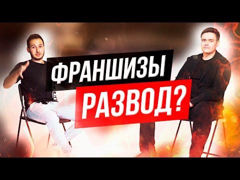 Сергей Дегтярев - Форт Боярд, франчайзинг в России 12+