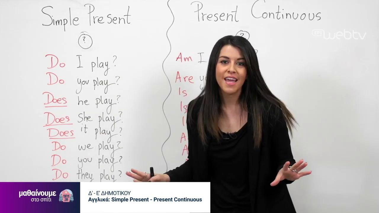 Μαθαίνουμε στο Σπίτι : Δ-Ε Δημοτικού | Αγγλικά – S.Present – Pr.Continuous | 29/04/2020 | ΕΡΤ