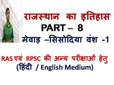 Rajasthan history- मेवाड़ का सिसोदिया वंश- भाग 1