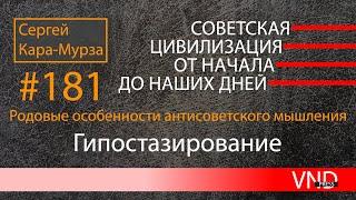 «Советская цивилизация» //#181 Родовые особенности антисоветского мышления. Гипостазирование