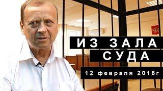 Речь Ефимова В.А. в суде. - YouTube