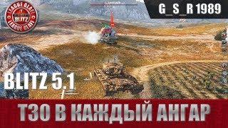 WoT Blitz -Народный танк Т30.Выходи по одному - World of Tanks Blitz (WoTB)