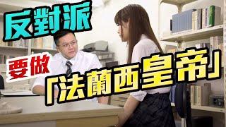 【on.cc東網】東網視頻:盲反攬炒全方位 教育亂象亦戰場