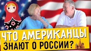 Что американцы знают о России? Американцы о русских, опрос в США