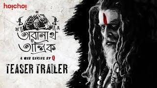 Taranath Tantrik (তারানাথ তান্ত্রিক)   Teaser Trailer   Q   Web Series   Hoichoi